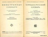 doc-tk-rus-31-0001