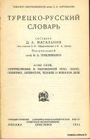 doc-tk-rus-31-0001a