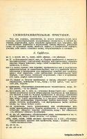 doc-tk-rus-31-0005b