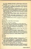 doc-tk-rus-31-0006b