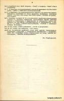 doc-tk-rus-31-0008b