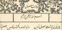 livre-ott-1858-01a