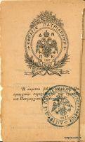 missel-grec-000a