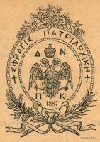missel-grec-000c