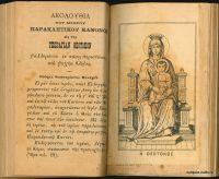 missel-grec-192-3.jpg