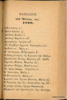 missel-grec-771.jpg