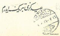 invitation-arab-1917-1a
