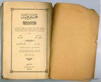 livre-ott-1853-01